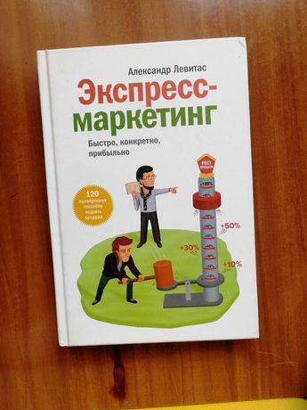 Книга Александр Левитас Экспресс-Маркетинг