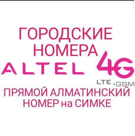 VIP Алтел городские номера, прямой городской номер Алматы