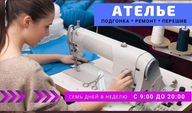 Ремонт Подгонка Реставрация одежды. Ателье Алматы.