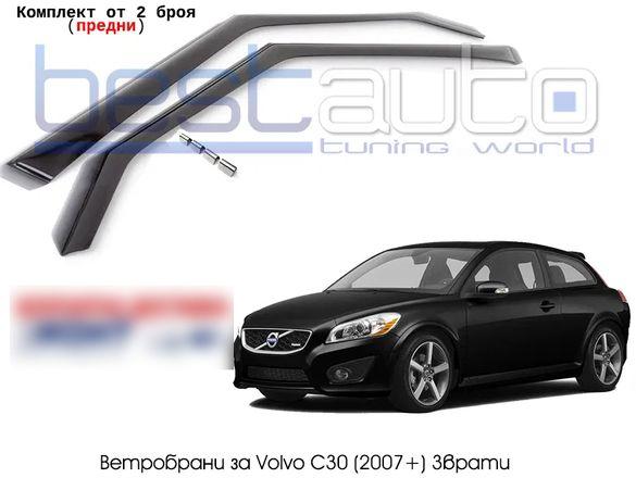 Ветробрани за Волво Ц30 / Volvo C30 (след 2007 година) 3врати