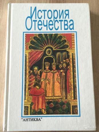 Учебник История Отечества