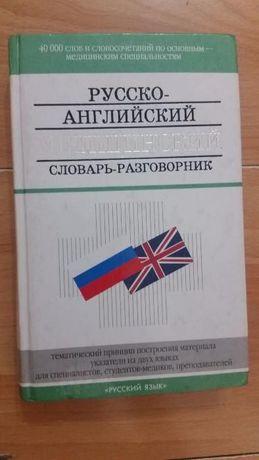Русско-английский МЕДИЦИНСКИЙ словарь разговорник