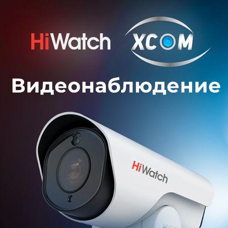 HiWatch Продажа и монтаж системы видеонаблюдения,домофонов