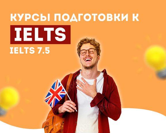 Курсы IELTS / подготовка / репетитор по английскому