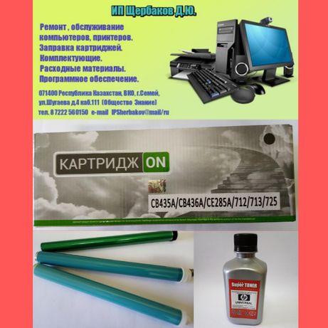 Ремонт и обслуживание принтеров. Продажа расходных материалов.