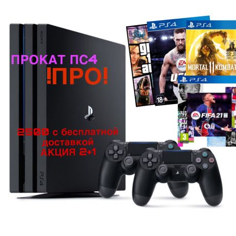 Прокат/аренда пс4 про