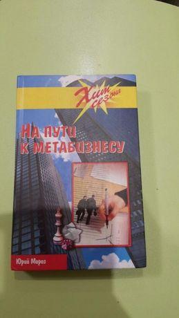 "Продаю книгу Ю. Мороза ""На пути к метабизнесу"""