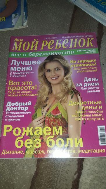 Журналы Мой ребенок