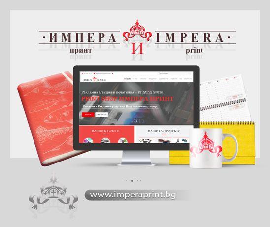 Дигитална Печатница-Рекламна Агенция
