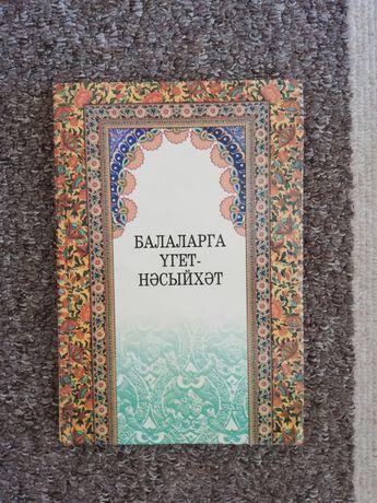Carte in limba Tatara