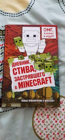 Книга о героях майнкрафт