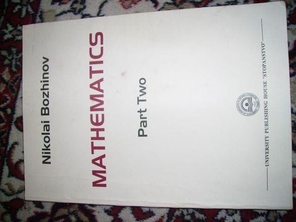 Учебници за УНСС