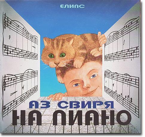 Начална школа за пиано Аз свиря на Пиано
