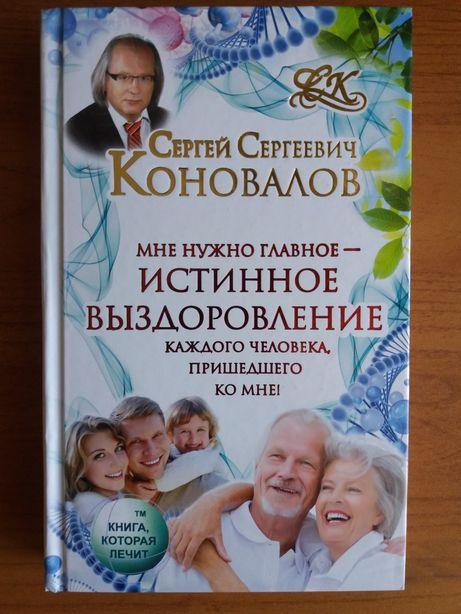 Продам книгу С.С.Коновалова