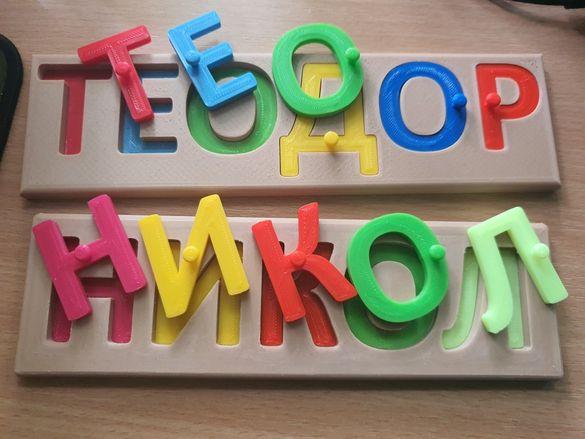 3D детски пъзел с име по избор 3D print / 3Д принт