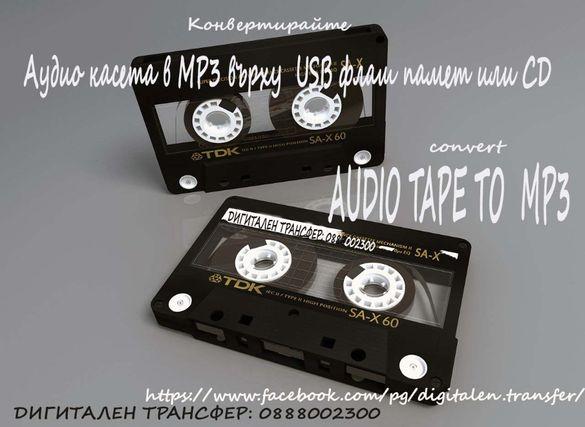 Конвертиране на аудио касети и грамофонни плочи в МP3