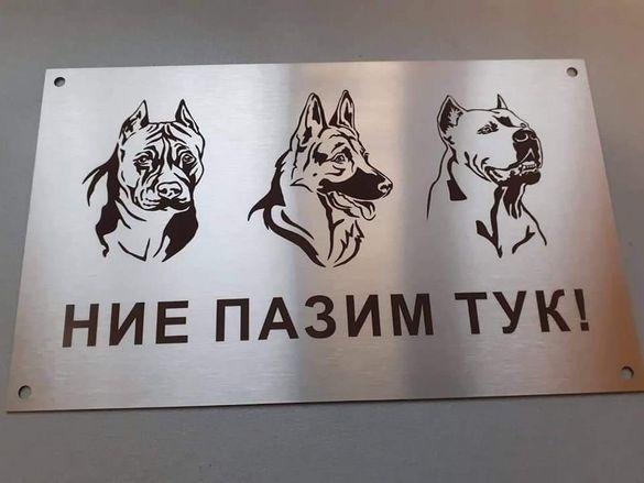 Табели за кучета от неръждаема стомана