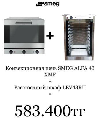 АКЦИЯ! Конвекционная печь SMEG ALFA 43XMF+ Расстоечный шкаф SMEG LEV43