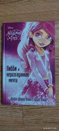 """Продам книгу """"Академия грез"""", детская/подростковая литература"""