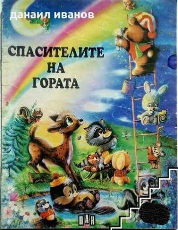 Спасителите на гората-пан