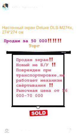 Продам экран для проектора