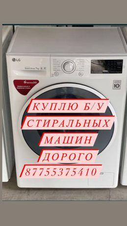 Продажа стиральные машин