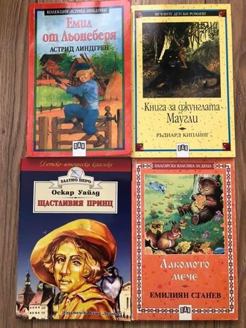 Детски книжки в отлично състояние