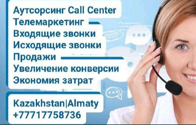 Call center аутсорсинг