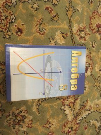 Алгебра учебник 8 класс казак класс