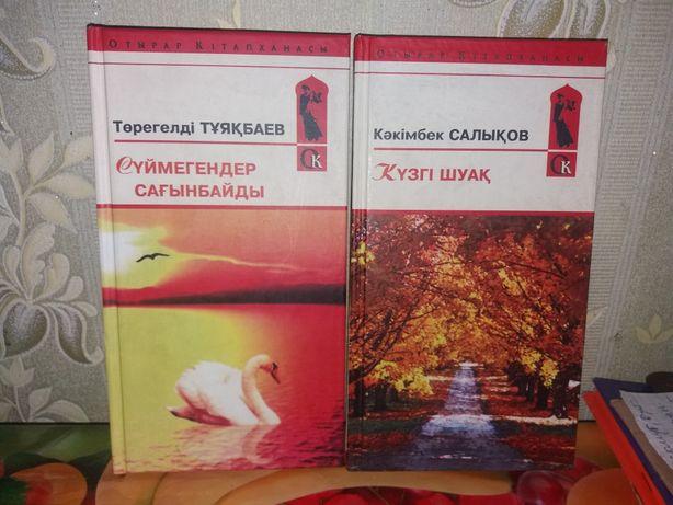 Книги казахских авторов!!!