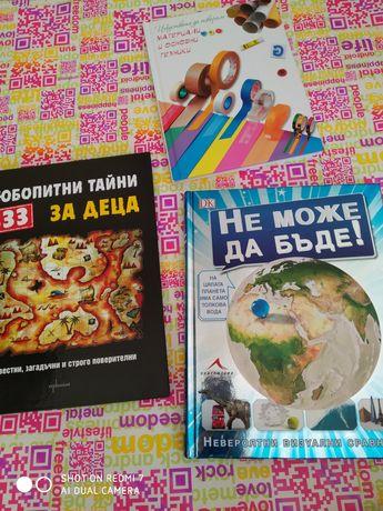 Много интересни енциклопедии!!! Стават и за подарък! Чисто нови! Промо