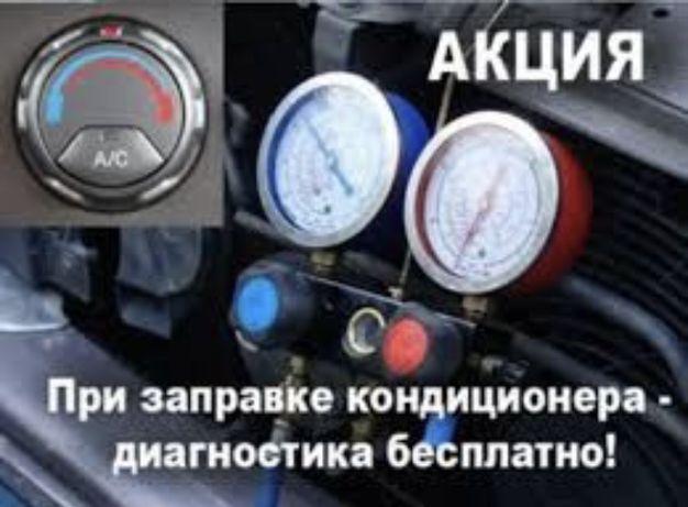 Заправка автокондиционеров заправка авто кондиционер