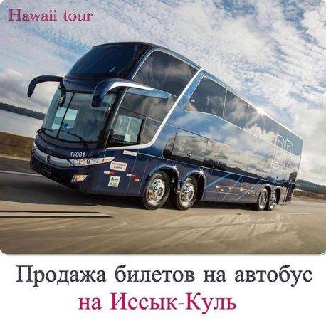 Билеты на автобус на Иссык-Куль