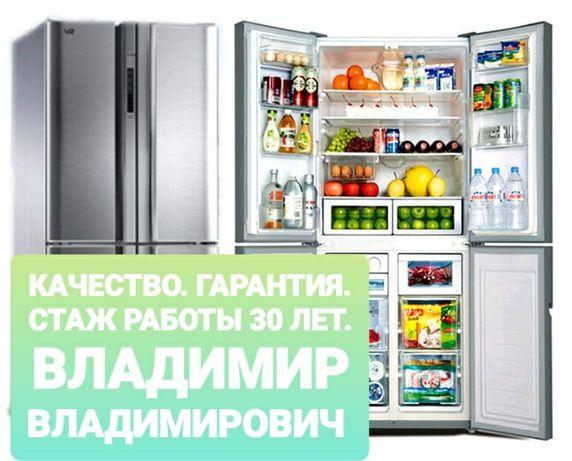 Профессиональный ремонт холодильников и морозильников на дому