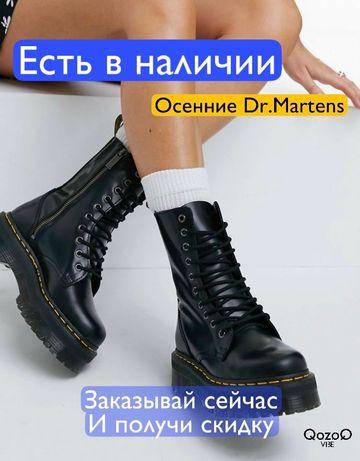 Dr.Martens осенние,зимние