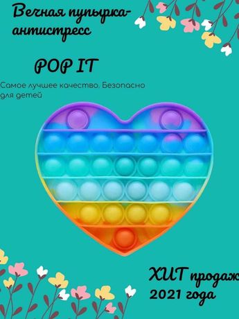 Забавная игрушка POPIT.  Игрушка антистресс для детей и взрослых.