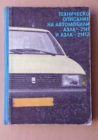Ръководство, каталог, учебник МОСКВИЧ
