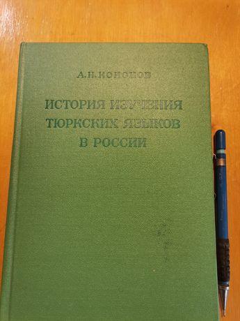 История изучения тюркских языков в России. Кононов. 1982 год