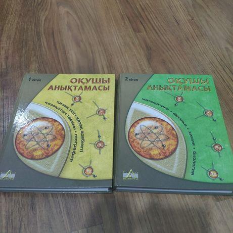 Оқушы анықтамасы ( Арман ПВ) универсальная книга для школы