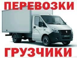 Газель и грузчики мебельщики доставка мебель перевозка грузов