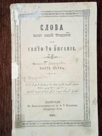 Слова отъ Святото Писание,1884г,Цариградъ