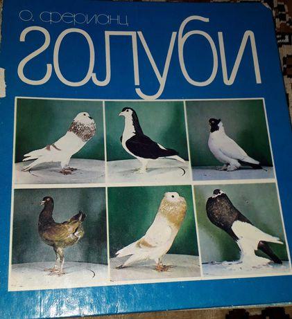 Книга для голубеводов