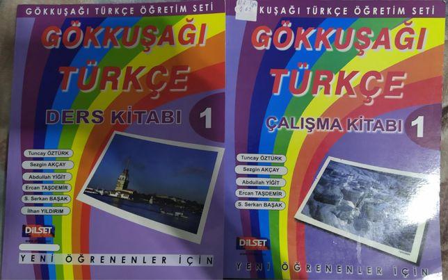 Gokkusagi Turkceogretim seti. Тетрадь и книжка по турецкому языку