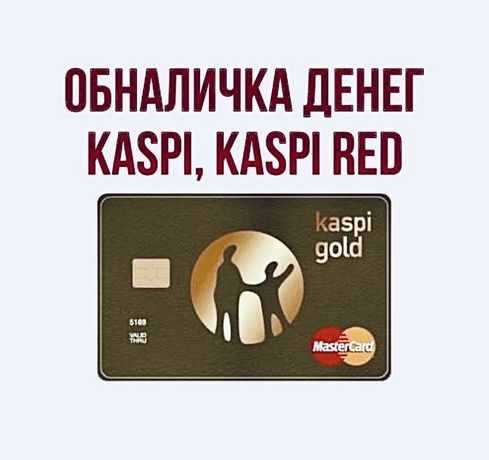 Обналичка денег, KASPI.KZ, KASPI RED