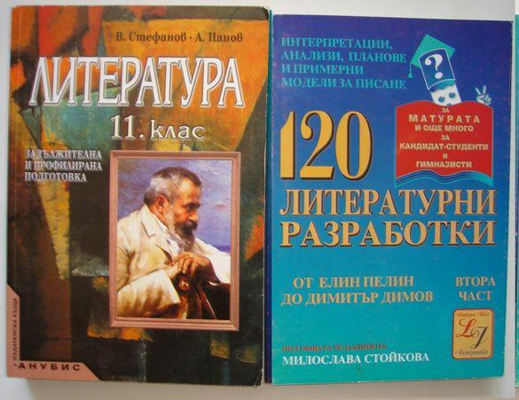 учебници и помагала по Литература, Английски език, в-к Гимназист