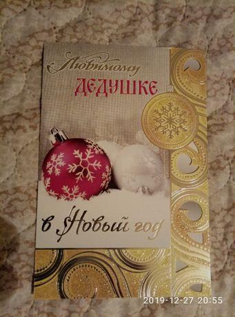 Новогоднюю открытку продам или обменяю