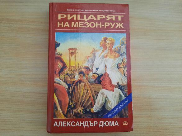Александър Дюма - Рицарят на Мезон-Руж