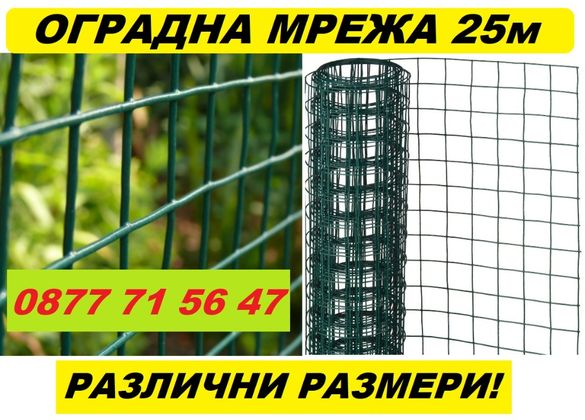 Оградна мрежа с PVC покритие на ролка 1м 1.20м 1.5м ограда КАЧЕСТВО