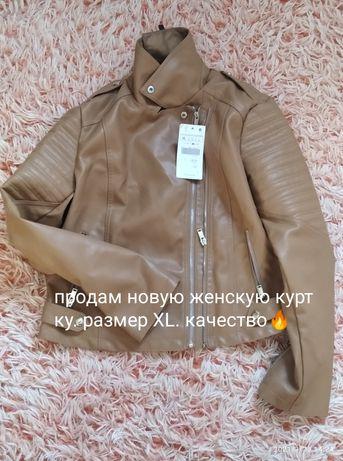 Новые женские кожаные куртки