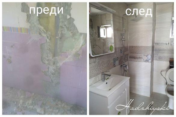 Строителни и ремонтни услуги – фаянс, теракот, мазилки, шпакловки, кам